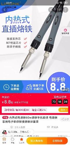 Screenshot_2020-01-13-22-41-31-312_com.taobao.taobao.jpg