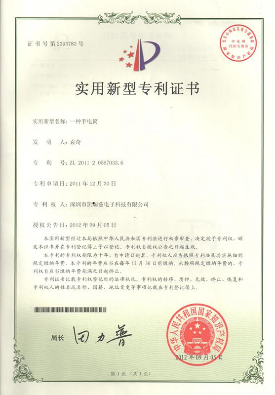 XT11专利证书.jpg