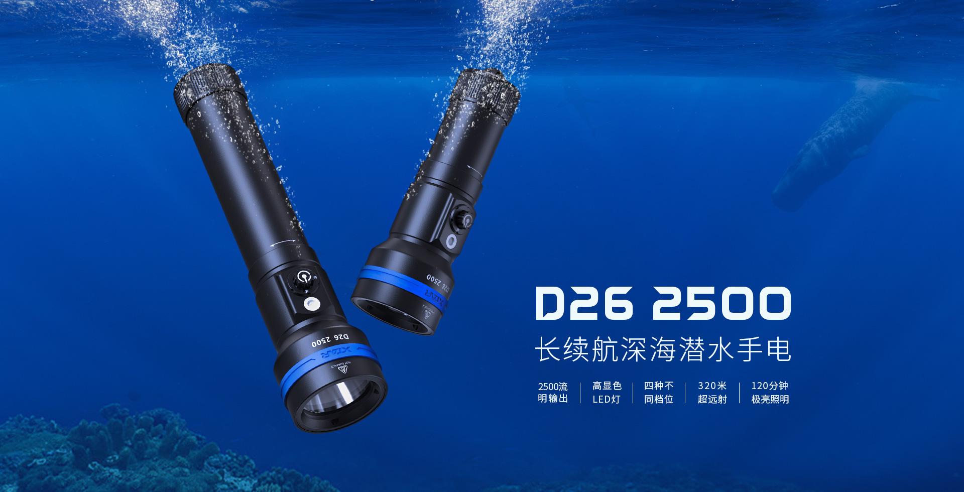 D26-2500中文首焦图.jpg