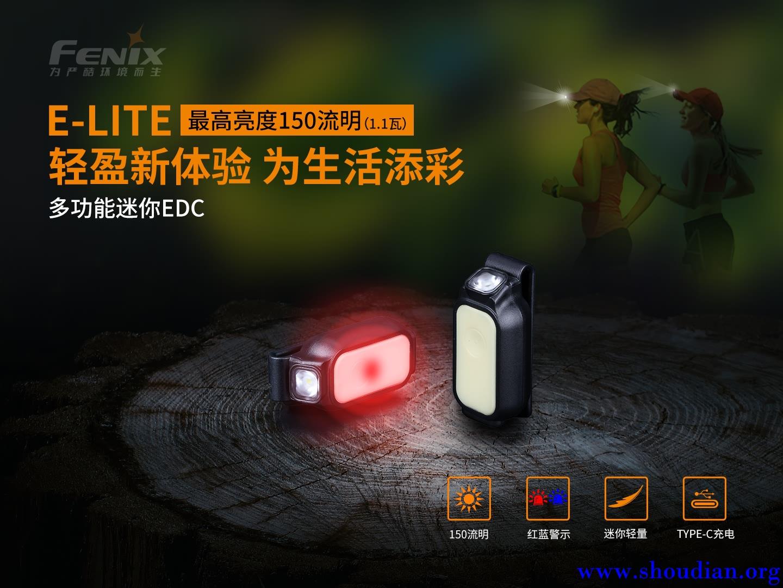 Fenix_E-LITE_C_01.jpg